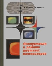 Книга Эксплуатация и ремонт цветных телевизоров