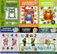 Книга Сборник развивающих книг серии Дидактика (7 развивающих книг)