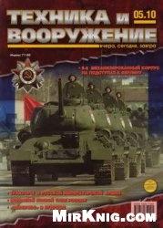 Журнал Техника и вооружение №5  2010