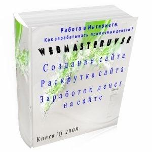Книга Cоздай сайт,раскрути и заработай с книгой WebMasteruVse