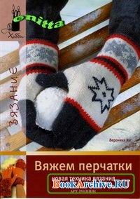 Книга Вяжем перчатки: новая техника вязания