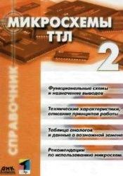 Книга Микросхемы ТТЛ. Том 2