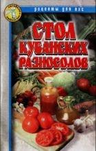 Книга Стол кубанских разносолов - рецепты консервирования