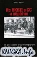 Книга Из НКВД в СС и обратно. Из рассказов штурмбанфюрера