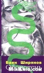 Книга Оборотень