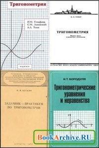 Книга Сборник книг по тригонометрии