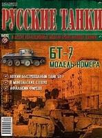 Книга Русские танки №39 2012 - БТ-7