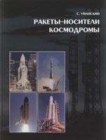 Книга Ракеты-носители. Космодромы