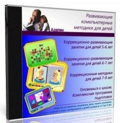 Книга Развивающие компьютерные методики для детей (4 CD)