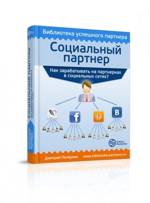 Книга Социальный партнер. Как зарабатывать на партнерках в социальных сетях?