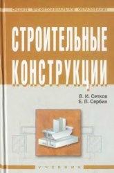 Книга Строительные конструкции. Расчет и проектирование