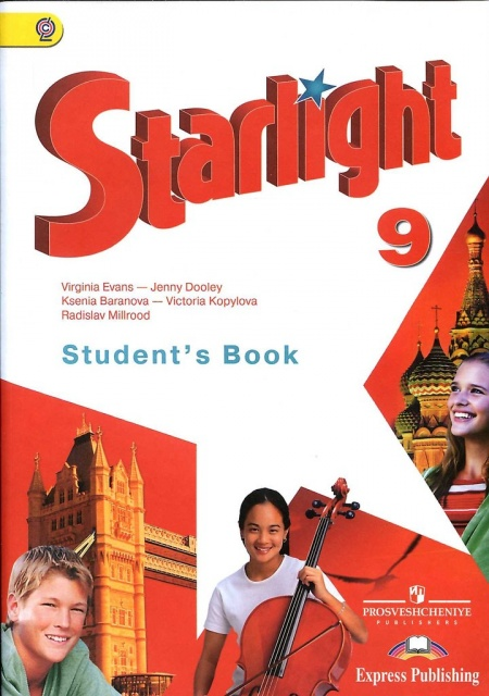 Книга Учебник Английский язык 9 класс