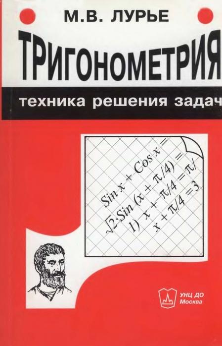 Книга Математика Тригонометрия Техника решения задач
