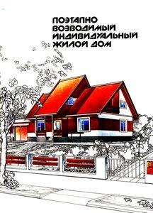 Поэтапно возводимый индивидуальный жилой дом