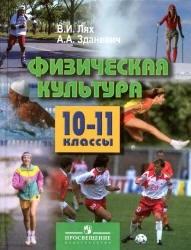 Книга Учебник Физическая культура 10 - 11 класс  Лях, Зданевич
