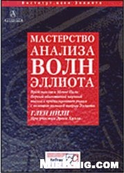 Книга Мастерство анализа волн Эллиота