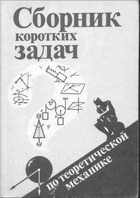 Книга Сборник коротких задач по теоретической механике