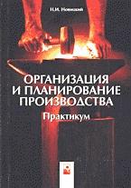 Книга Организация и планирование производства. Практикум