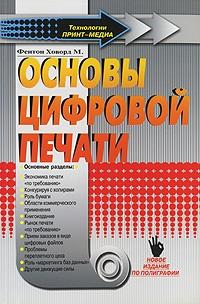 Книга Основы цифровой печати