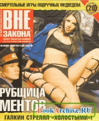 Журнал Вне Закона №33(2009)