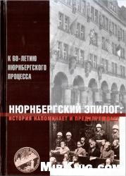 Книга Нюрнбергский эпилог: история напоминает и предупреждает