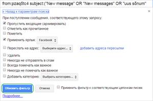 facebook-filter-positive-step-2.png