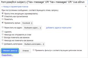 facebook-filter-negative-step-2.png