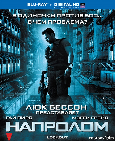 Напролом / Lockout [UNRATED] (2012/BDRip/HDRip)