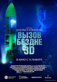 Вызов бездне / Deepsea Challenge (2014/BDRip/HDRip/3D)