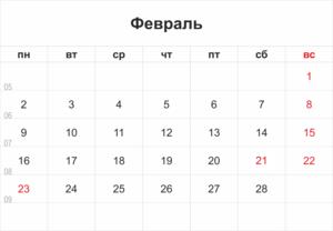 февраль 2015 с номерами недель