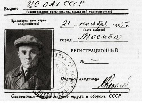 Членский билет Осавиахим Королева Сергея