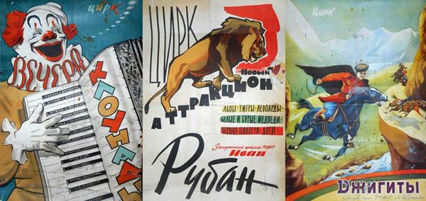 Цирковые плакаты 600.jpg