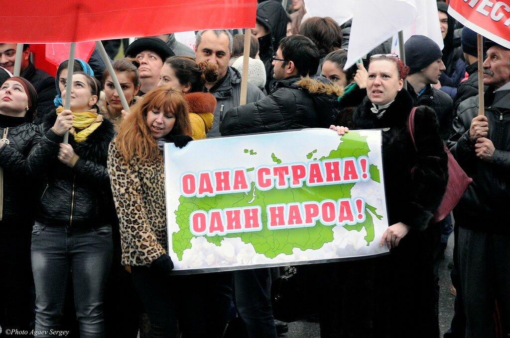 Митинг в поддержку воссоединения Крыма с Россией