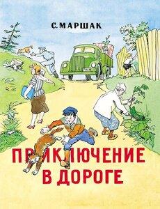 Prikluch_v_doroge_cover_v5.5.indd