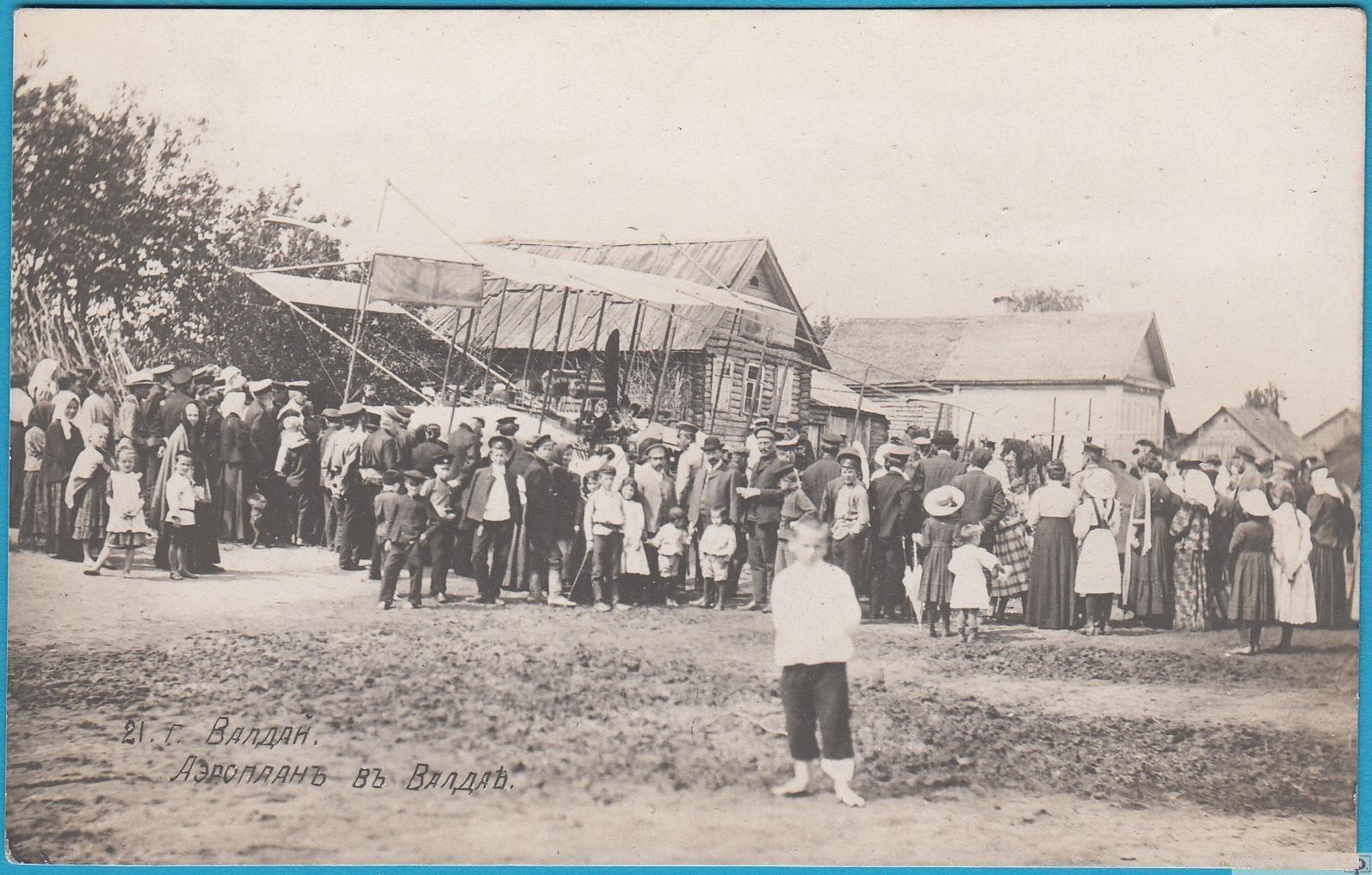 Авиаперелет Петербург - Москва. Аппарат Костина после спуска в Валдай. 1911