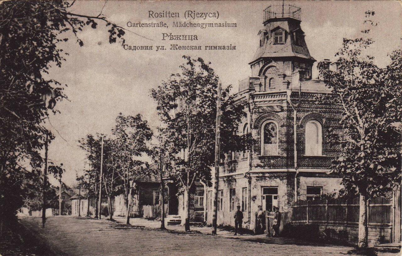 Садовая улица. Женская гимназия