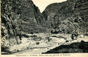 Окрестности Асхабада. Вид гор в ущелье за Фирюзой