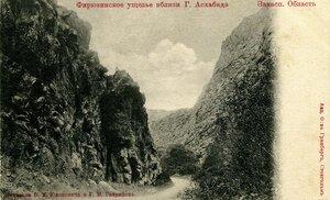 Окрестности Асхабада. Фирюзинское ущелье
