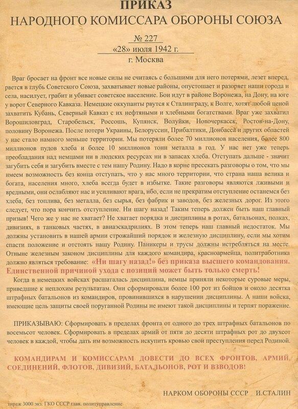 Приказ 227, Сталинградская битва, сталинградская наука, битва за Сталинград
