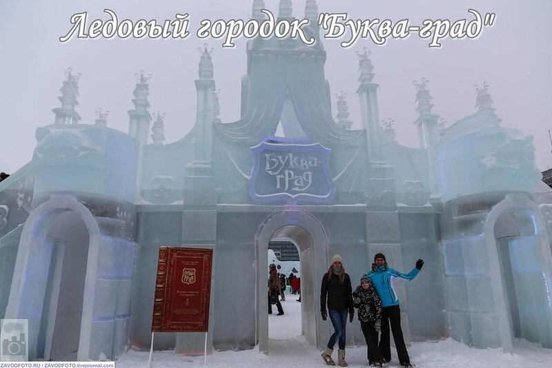Ледовый городок Буква-град.jpg