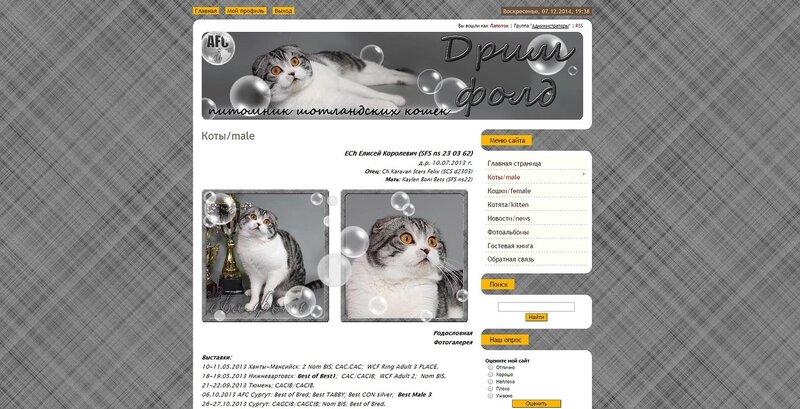 Сайты для питомников и заводчиков (Лаптева Ю.А.) 0_12ea36_5ba19d79_XL