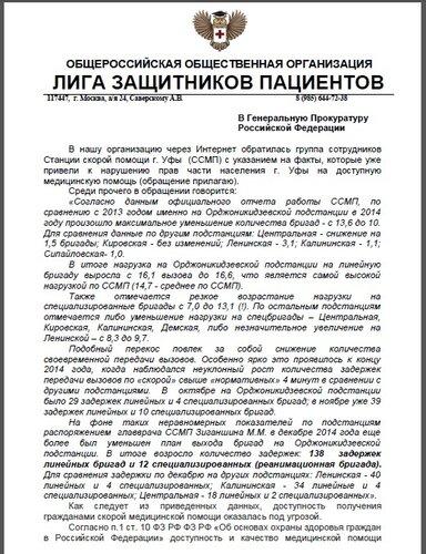 Саверский в ГП РФ обр.jpg