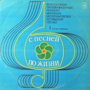 С песней по жизни (1977) [С60 08843-6]