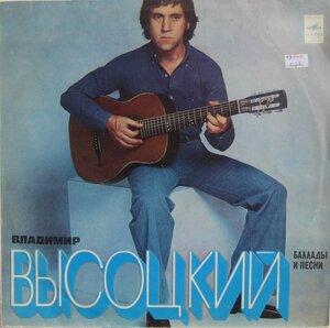 Владимир Высоцкий - Баллады и песни (1978) [С90 10769-70]