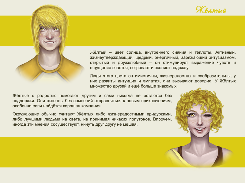 Жёлтый