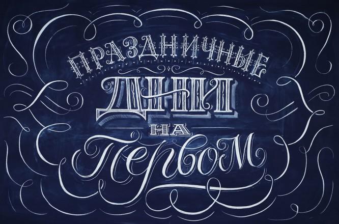 Предновогодний меловой леттеринг на Первом канале. Проект Игоря Мустаева