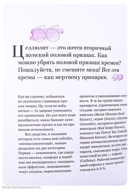 яна-зубцова-тийна-орасмяэ-медер-бьюти-мифы-отзыв5.jpg