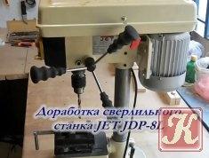 Книга Книга Доработка сверлильного станка JET JDP-8L