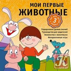 Книга Книга Готовимся к школе. Мои первые животные