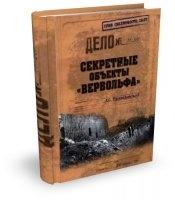 Книга Серия - «Гриф секретности снят» (18 книг)